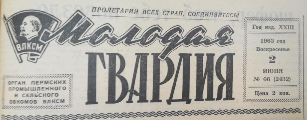 1963.06.02_03