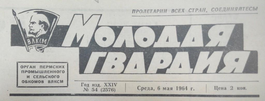 1964.05.06_03
