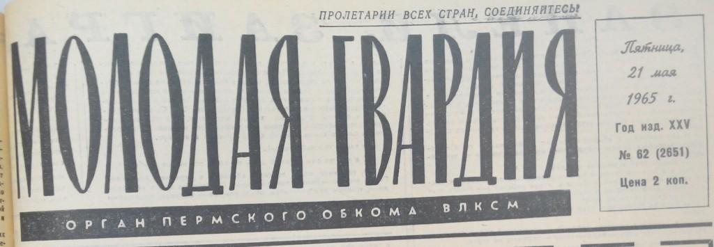 1965.05.21_03