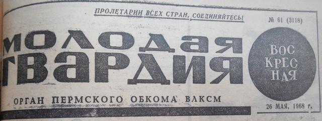 1968.05.16_02