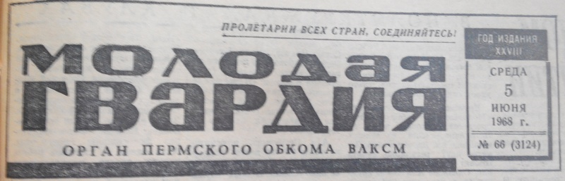 1968.06.05_02