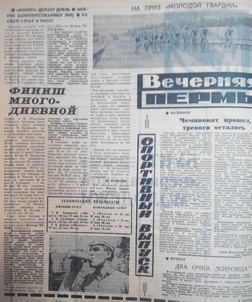 1968.06.12_01
