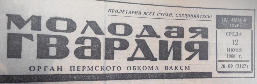 1968.06.12_02