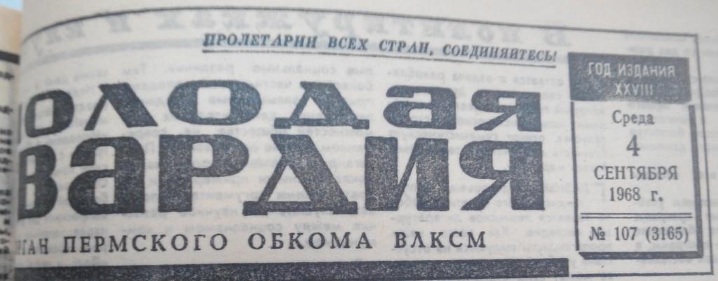 1968.09.04_02