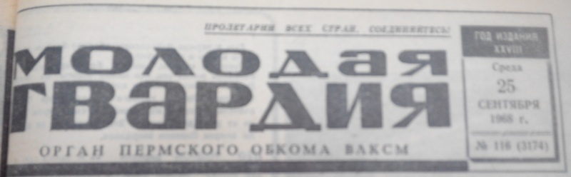 1968.09.25_02