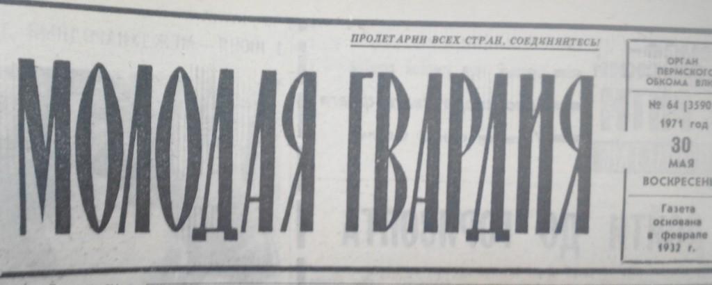 1971.05.30_03