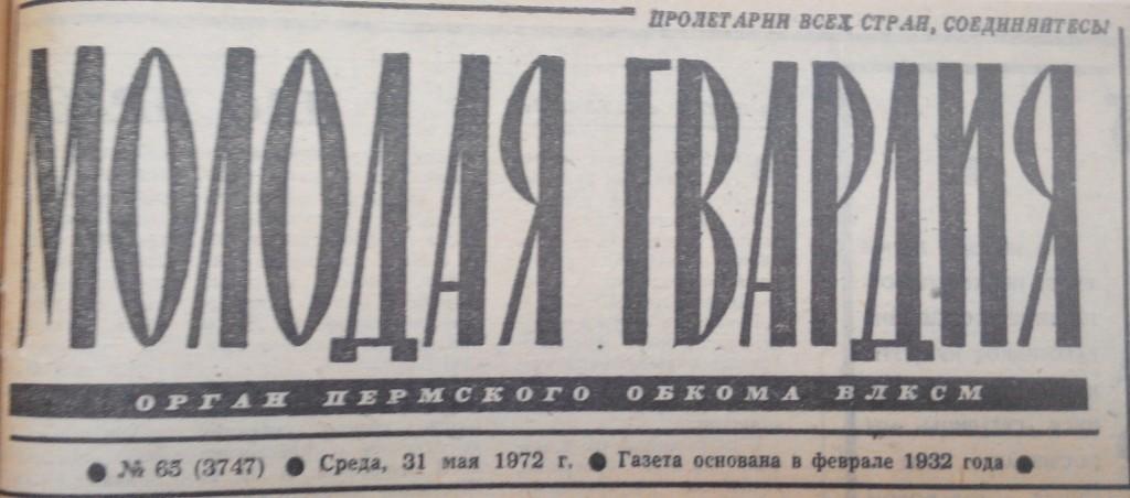 1972.05.31_02