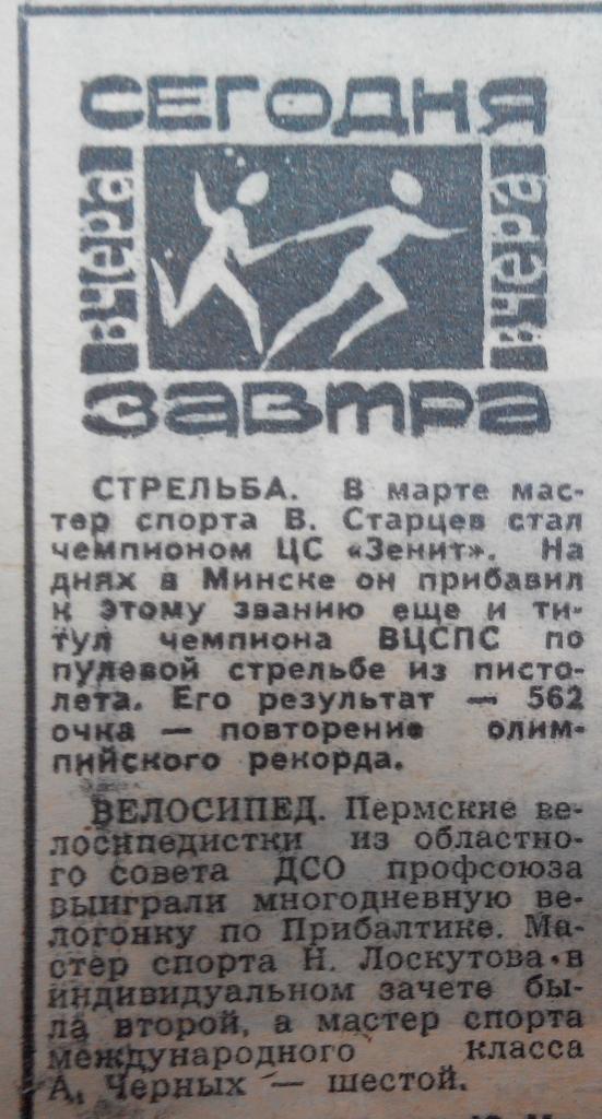 1972.06.04_01