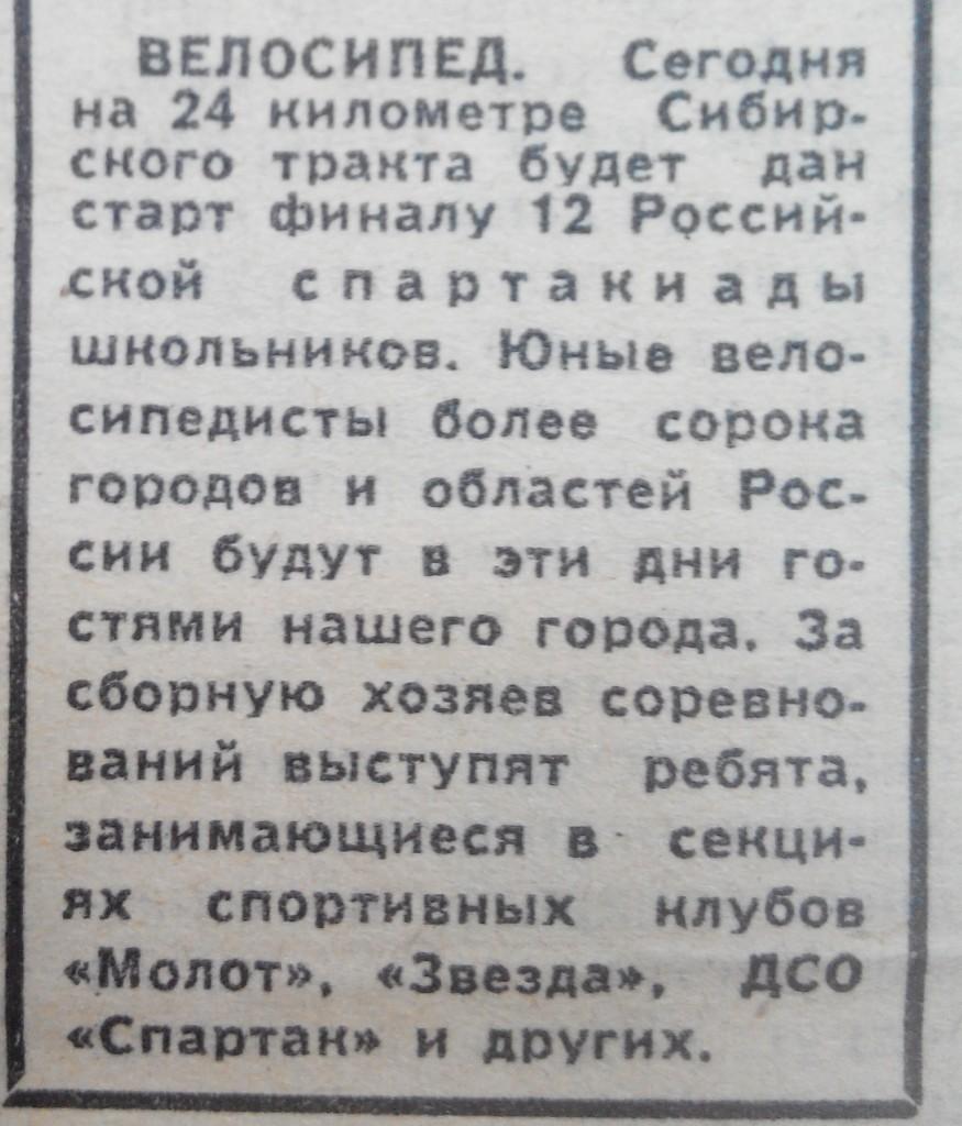 1972.06.28_01