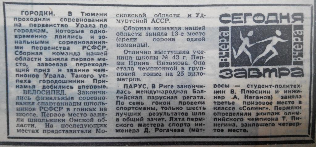 1972.07.05_01