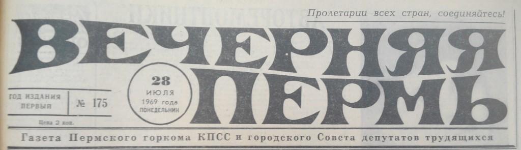 1969.07.28_00