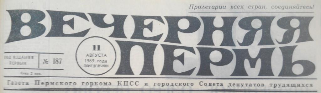 1969.08.11_03