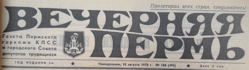 1970.08.10_03