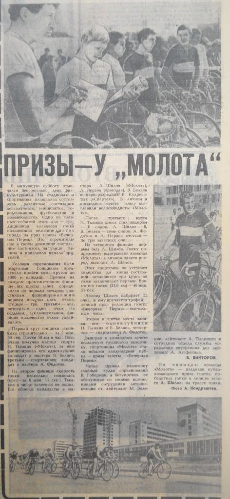 1970.08.10_05