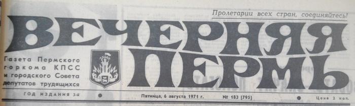 1971.08.06_02