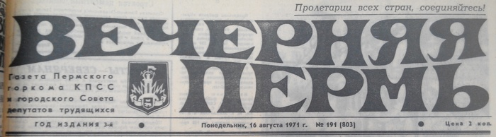 1971.08.16_04